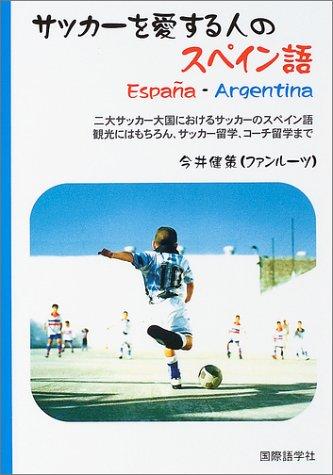 サッカーを愛する人のスペイン語―二大サッカー大国におけるサッカーのスペイン語 観光にはもちろん、サッカー留学、コーチ留学までの詳細を見る