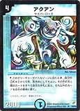 デュエルマスターズ 《アクアン》 DM04-010-R 【クリーチャー】