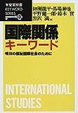 国際関係キーワード―明日の福祉国際社会のために (有斐閣双書)