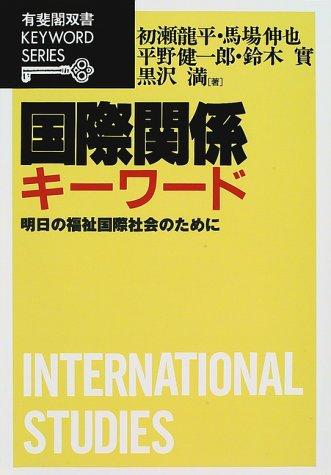 国際関係キーワード―明日の福祉国際社会のために (有斐閣双書)の詳細を見る