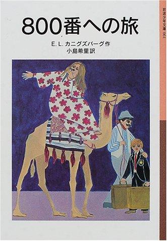 800番への旅 (岩波少年文庫)の詳細を見る