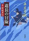 道長の冒険 (平安妖異伝)