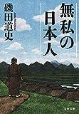 無私の日本人 (文春文庫) 画像