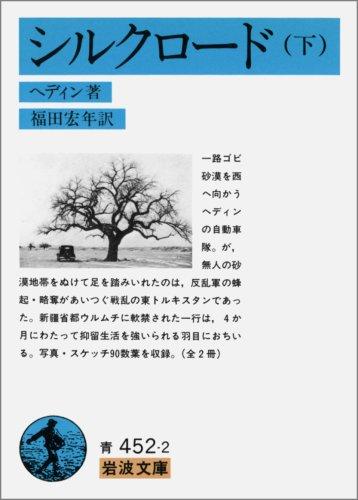 シルクロード 下 (岩波文庫 青 452-2)の詳細を見る