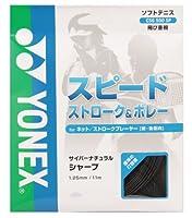ヨネックス(YONEX) ソフトテニス ストリングス サイバーナチュラル シャープ (1.25mm) CSG550SP ブラック