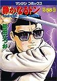 静かなるドン 88 (マンサンコミックス)