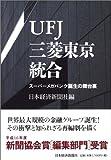 UFJ三菱東京統合