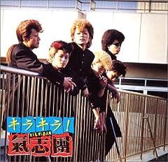 氣志團「キラ キラ!」のジャケット画像