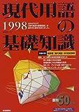 現代用語の基礎知識 (1998)