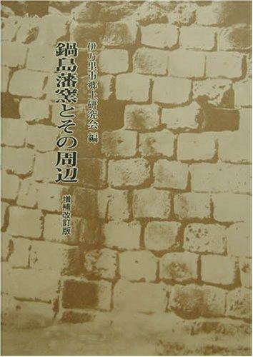 鍋島藩窯とその周辺