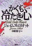 かくも、冷たき心 (Hayakawa Novels)