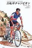 自転車チャンピオン