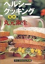 ヘルシー・クッキング 夏秋篇 (中公文庫ビジュアル版)