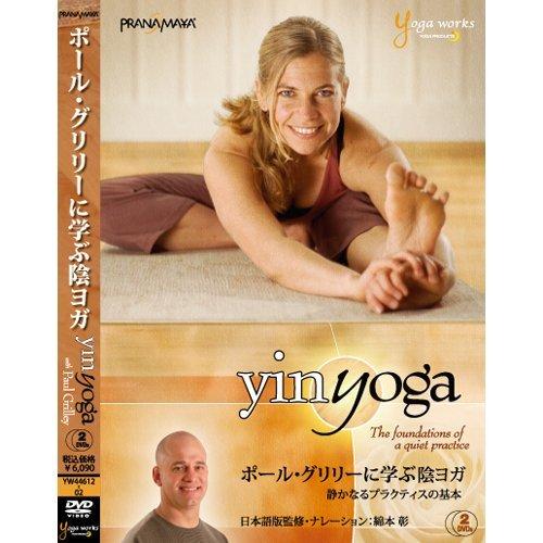 Yogaworks ヨガワークス [ヨガDVD] Yoga works ポール・グリリーに学ぶ陰ヨガ