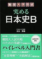 難関大学突破 究める日本史B