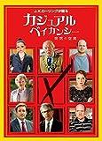カジュアル・ベイカンシー 突然の空席[DVD]