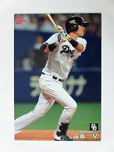 2016カルビープロ野球カード第1弾■レギュラーカード■065/遠藤一星(中日)