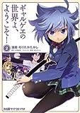 ギャルゲヱの世界よ、ようこそ! (2) (ファミ通クリアコミックス)