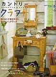 カントリークラフト 2007年 01月号 [雑誌]