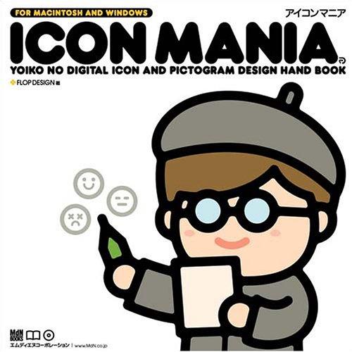 ICON MANIA (MdN BOOKS)の詳細を見る