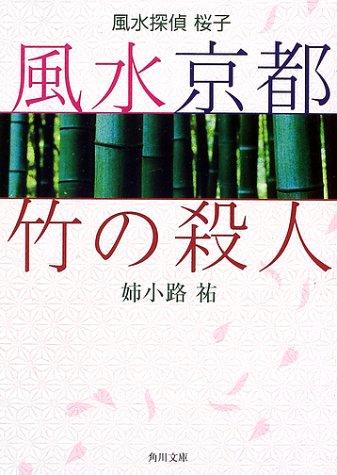 風水京都・竹の殺人―風水探偵桜子 (角川文庫)の詳細を見る