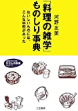 「料理の雑学」ものしり事典―おいしいものには、こんな秘密があった (知的生きかた文庫―わたしの時間シリーズ)