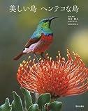 笠倉出版社 川上 和人 美しい鳥ヘンテコな鳥 (SAKURA・MOOK 53)の画像