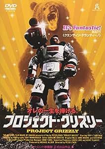 プロジェクト・グリズリー [DVD]