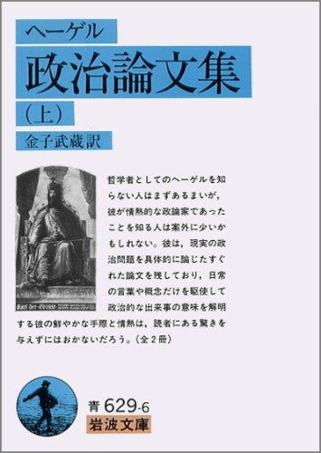 政治論文集 上 (岩波文庫 青 629-6)の詳細を見る