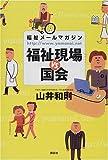福祉メールマガジンhttp://www.yamanoi.net 福祉現場vs.国会