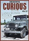 CURIOUS Vol.12 (メディアパルムック)