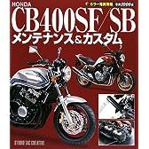 HONDA CB400SF/SBメンテナンス&カスタム