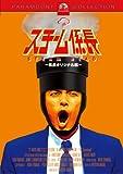 スチーム係長-係長オリジナル編- [DVD]