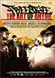 FREESTYLE: THE ART OF RHYME (初回限定版) [DVD]