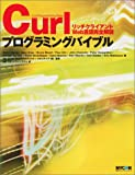 Curlプログラミングバイブル リッチクライアントWeb言語完全解説