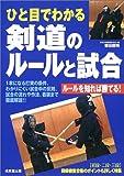 ひと目でわかる剣道のルールと試合—ルールを知れば勝てる!