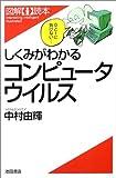 しくみがわかるコンピュータウイルス (図解i読本)