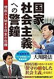 国家社会主義への警鐘 増税から始まる日本の危機