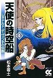 天使の時空船―レオナルド・ダ・ヴィンチの伝説 (4) (中公文庫―コミック版 (Cま1-4))