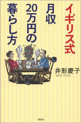 イギリス式月収20万円の暮らし方の詳細を見る