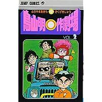鳥山明○作劇場 2 (ジャンプコミックス)