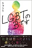 LGBTのBです