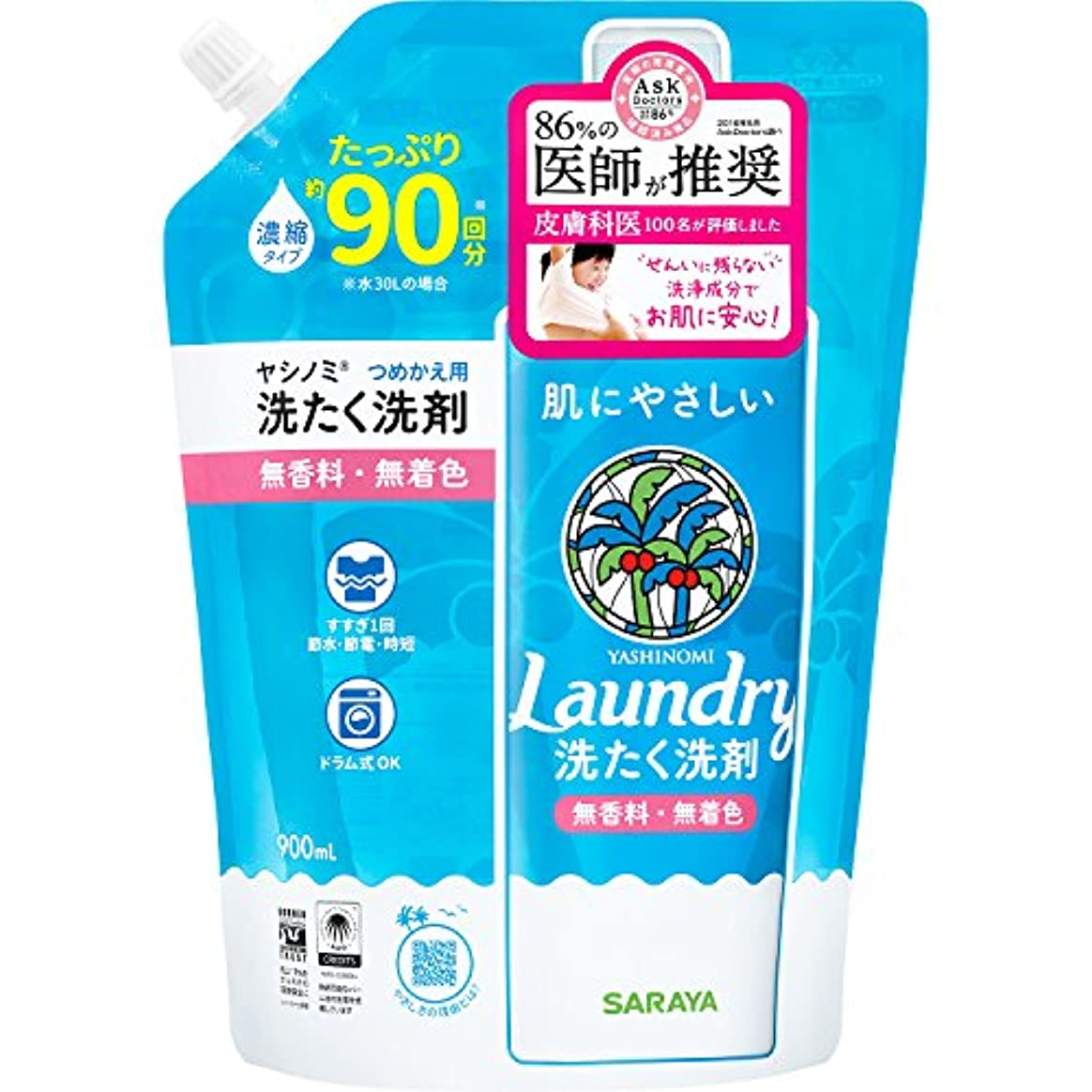 建築家アミューズコマースサラヤ SARAYA ヤシノミ 洗たく洗剤 濃縮タイプ つめかえ用 900mL 無添加