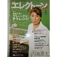 エレクトーン 2006年 03月号