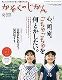 かぞくのじかん Vol.44 夏 2018年 06月号 [雑誌]