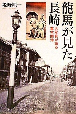 龍馬が見た長崎 古写真が語る幕末開港 (朝日選書)