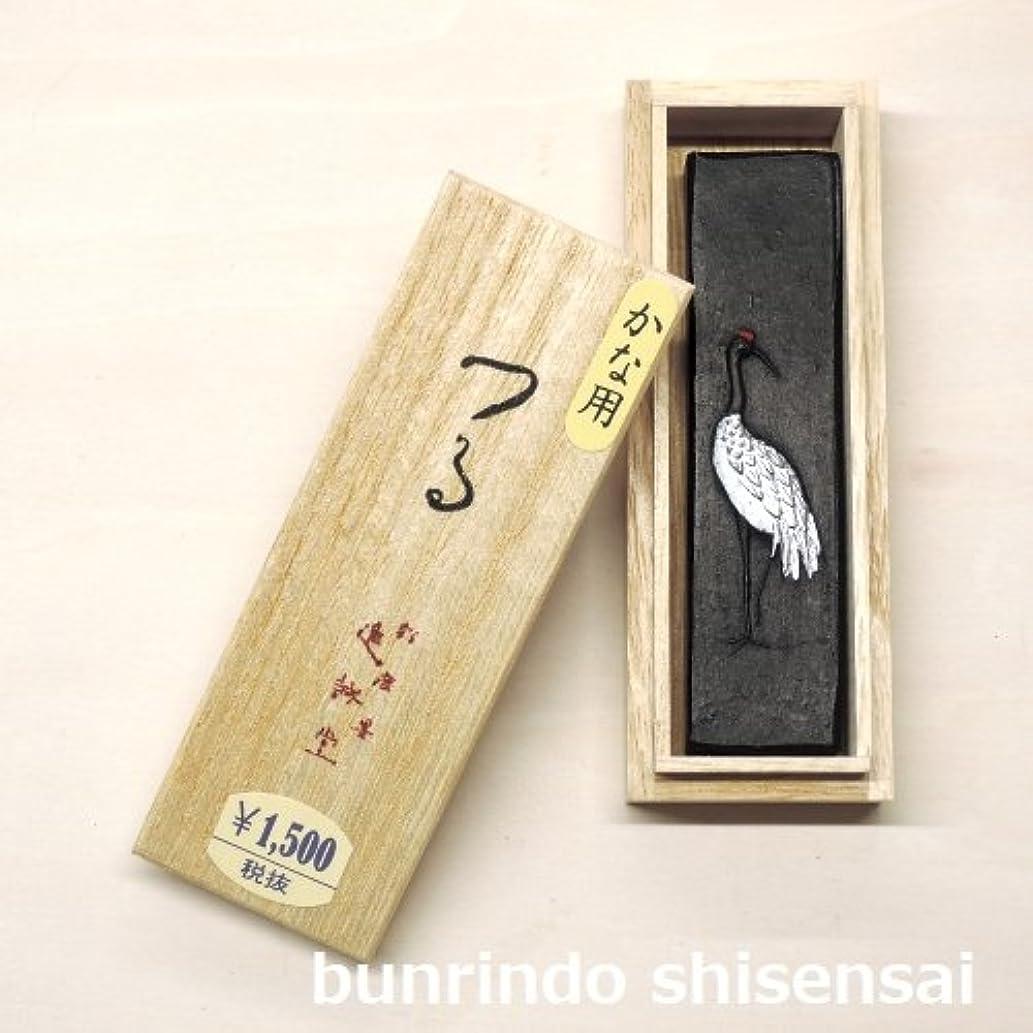 レンダリング白鳥ダッシュ固形墨 仮名用 「つる」 1.5丁型