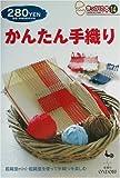 かんたん手織り (きっかけ本)