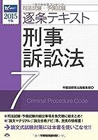 司法試験・予備試験 逐条テキスト (7) 刑事訴訟法 2015年 (W(WASEDA)セミナー)
