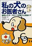 私の犬のお医者さん―病気とケガ・スピード手当てと応急ケア (ペットのホームクリニック)